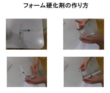 フォーム硬化剤の作り方